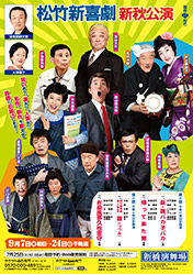 松竹新喜劇 新秋公演