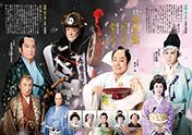 スーパー歌舞伎II(セカンド)ワンピース