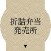 折詰弁当発売所